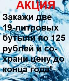 Акция 19 литров