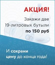Акция 19 литров 150